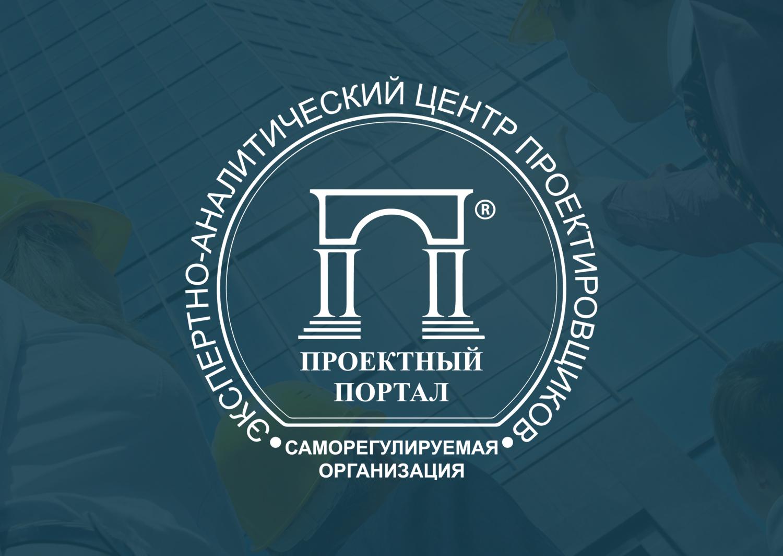 СРО Проектный портал